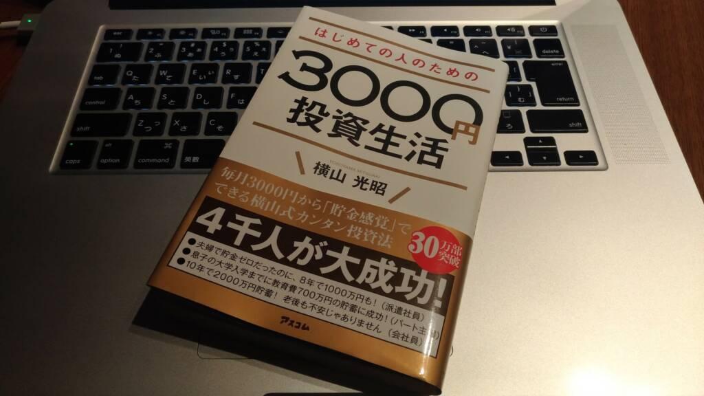 初めての人のための3000円 投資生活って本を買いました