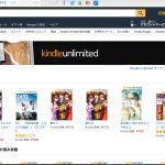 Kindle_Unlimitedストアフロント