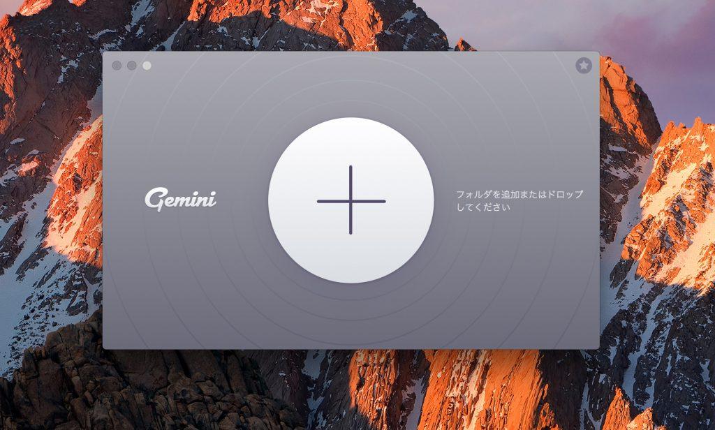 Gemini2