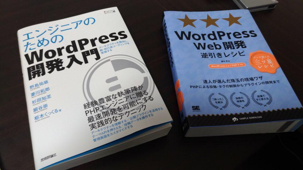 エンジニアのためのWordPress開発入門 WordPressWeb開発 逆引きレシピ