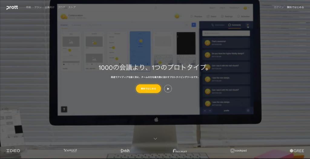 Prottを使ってアプリのUIデザイン