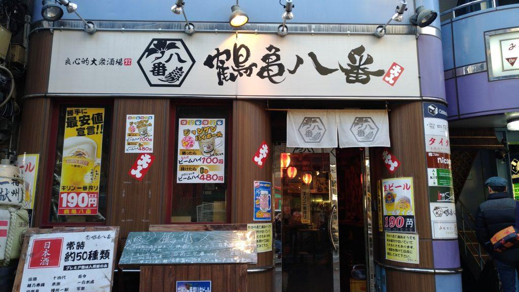 神戸市中央区 三宮 鶴亀八番