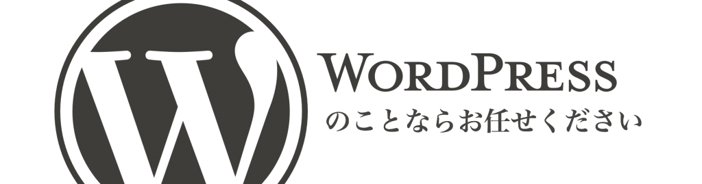 37design Wordpressのことならお任せください