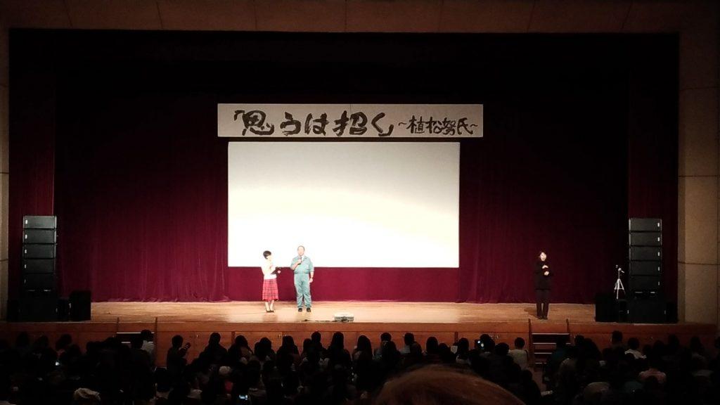 植松努氏講演会「思うは招く」