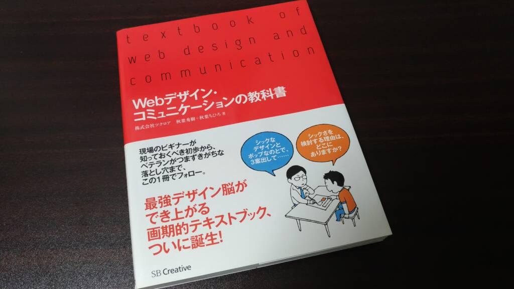 Webデザイン・コミュニケーションの教科書を読んだ
