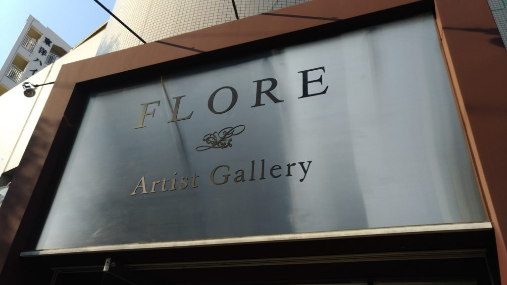 北野 FLORE Artist gallery