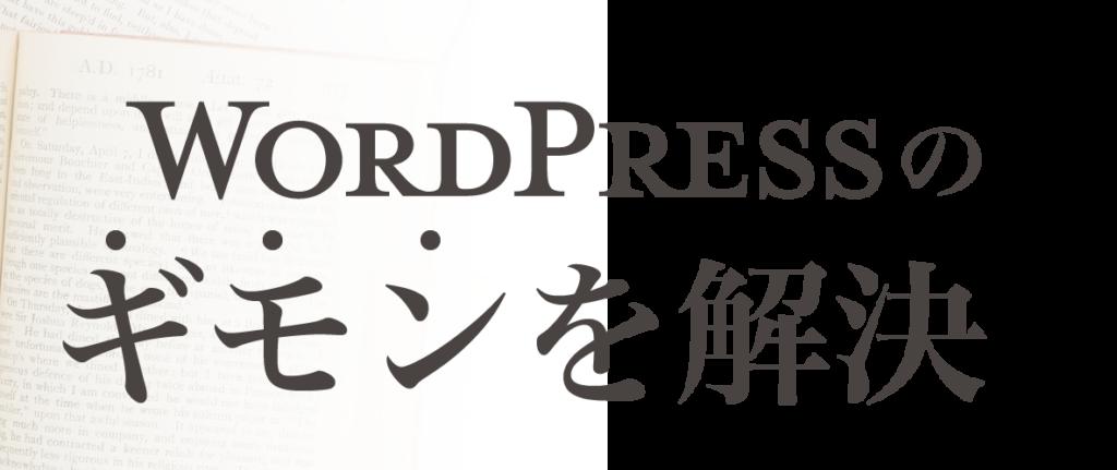 WordPress講座のサイトを制作しています