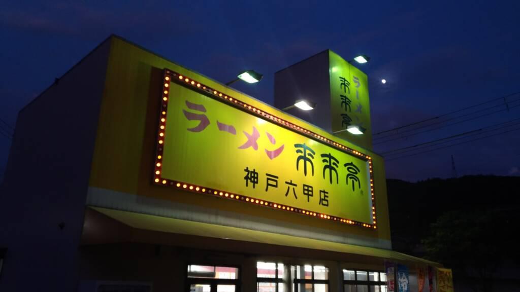 ラーメン来来亭 神戸六甲店