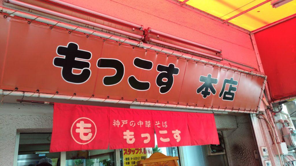 大倉山 もっこす 本店