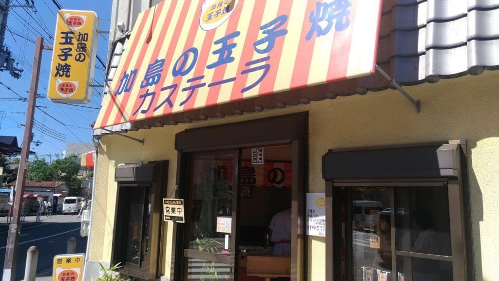加島の卵焼き カステーラ