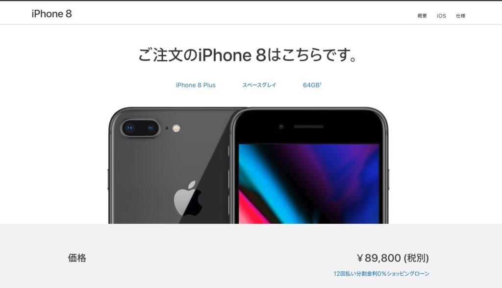 iPhone8 Plus 64GB