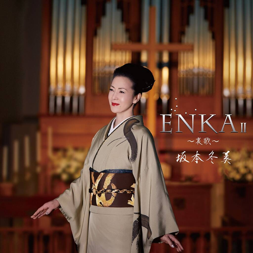 坂本冬美 ENKA2