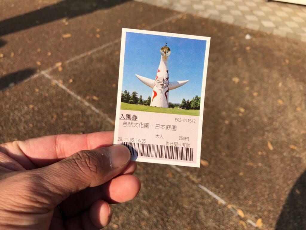 大阪万博公園入園券