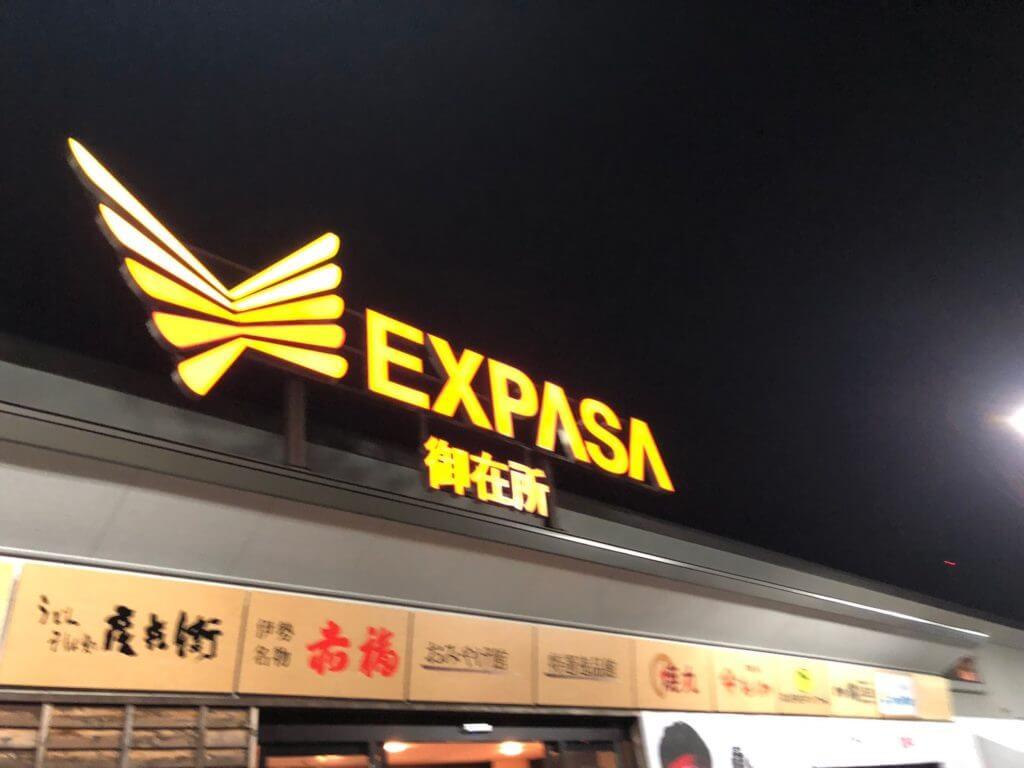 御在所 パーキングエリア EXPASA