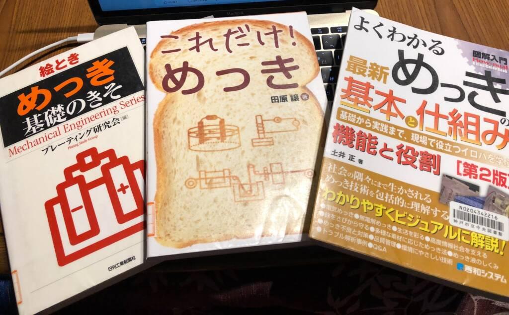 大倉山の神戸中央図書館で本を借りてきました