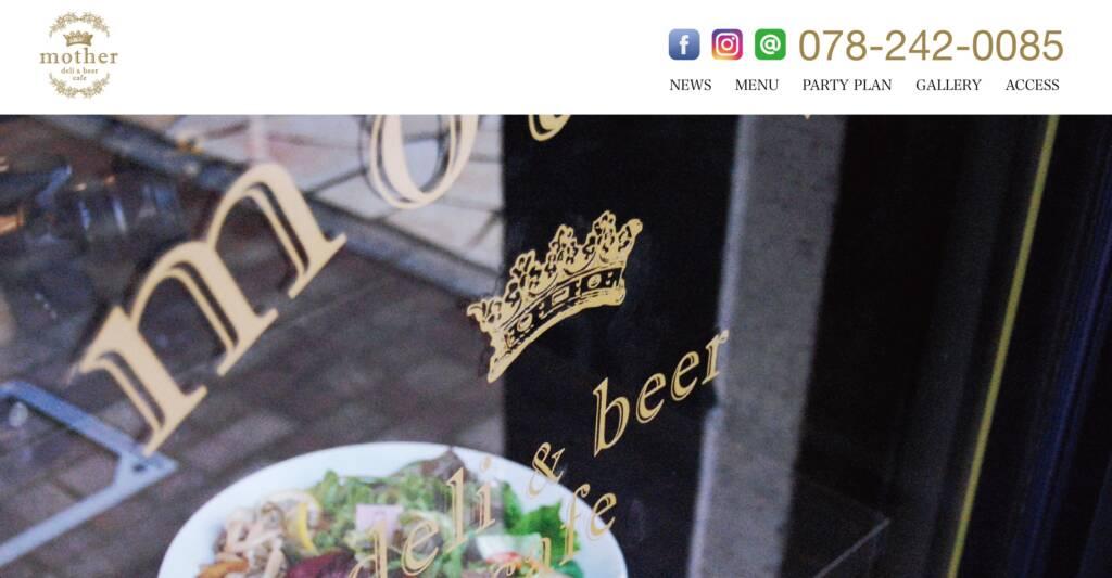 mother | deli & beer cafe
