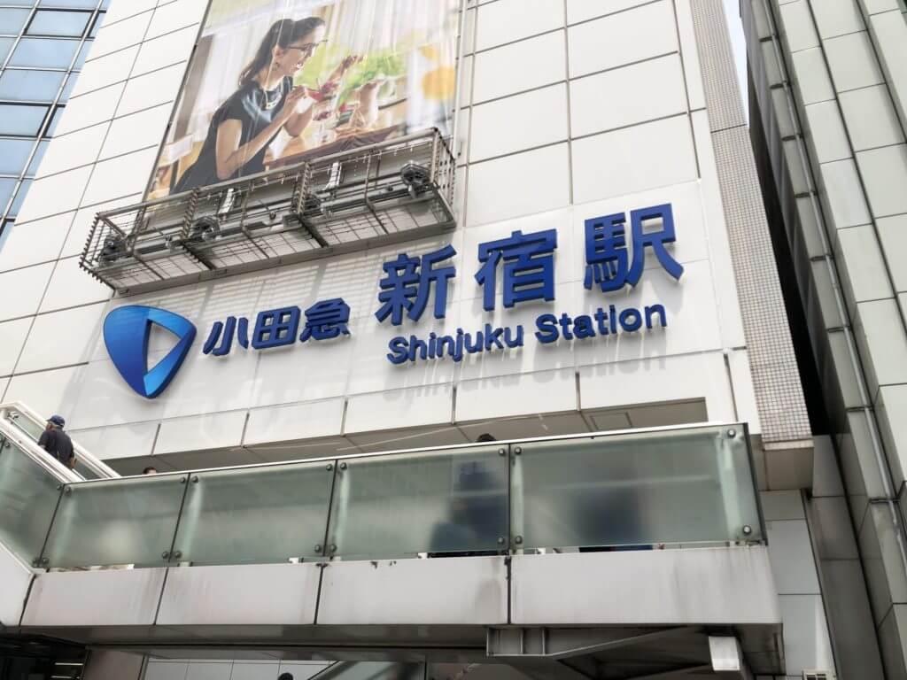小田急線 新宿駅