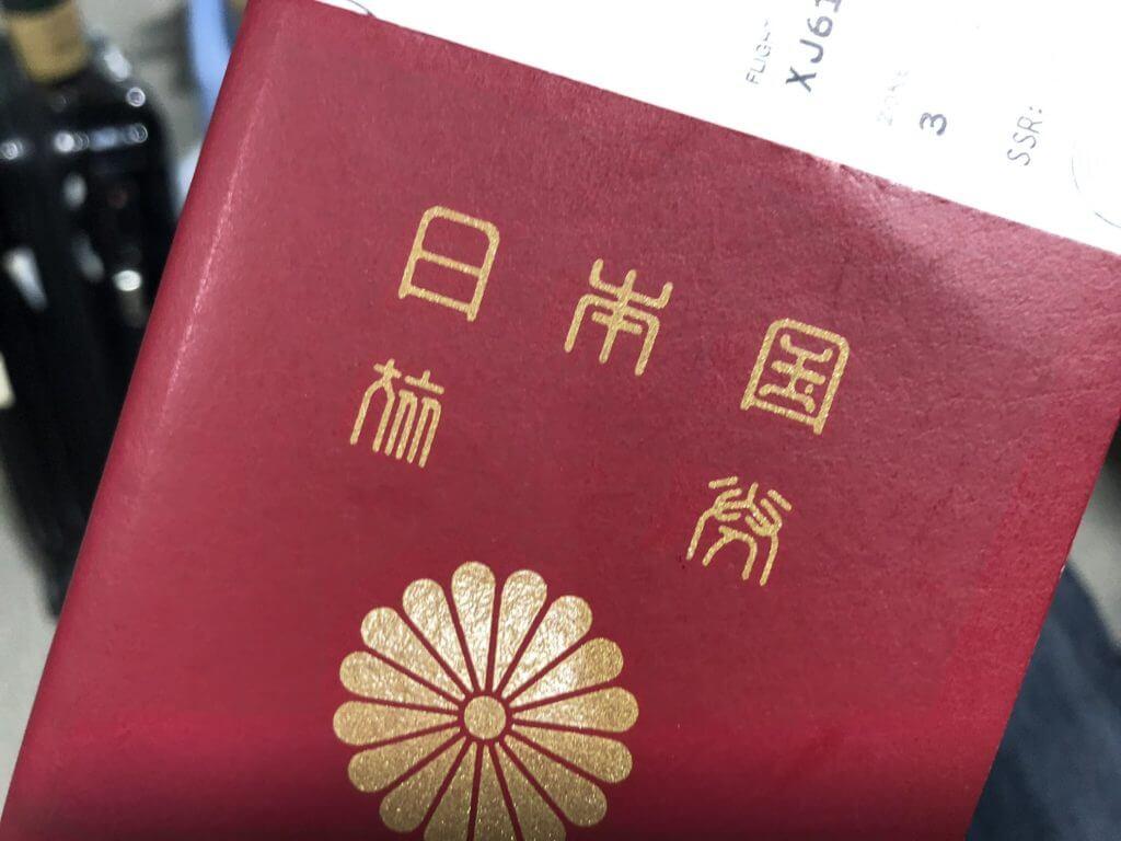 パスポート 日本国旅券