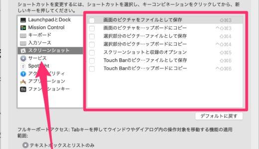 macOSのスクリーンショットより、Skitchのショートカットキーを優先する方法