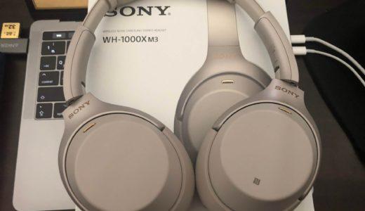 ノイズキャンセリングヘッドフォン SONY WH-1000XM3 が凄すぎる