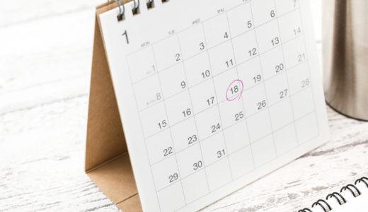 水曜日と木曜日は空白の予定を入れて、スケジュールに余裕を持たせる