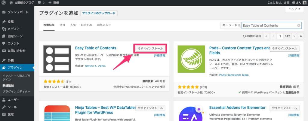 WordPress プラグイン追加 Easy Table of Contents 今すぐインストール