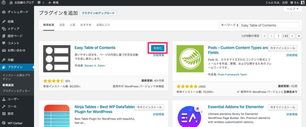 WordPress プラグイン追加 Easy Table of Contents 有効化