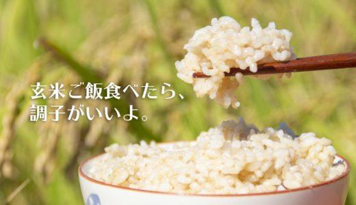 玄米ご飯にはメリットが多いので、食べているとかなり調子がよくなってきた