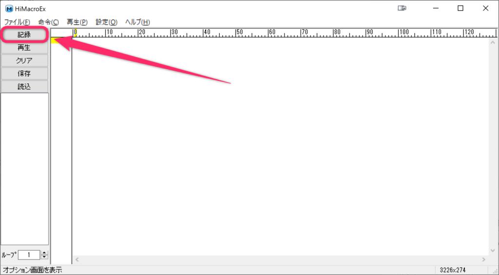 HiMacroEX 操作の記録