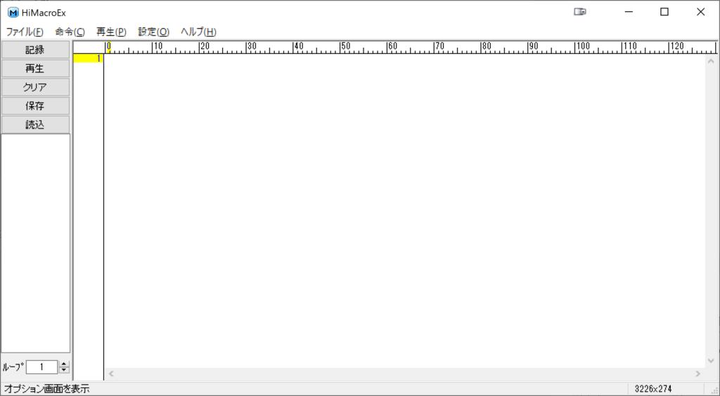 HiMacroEX操作画面