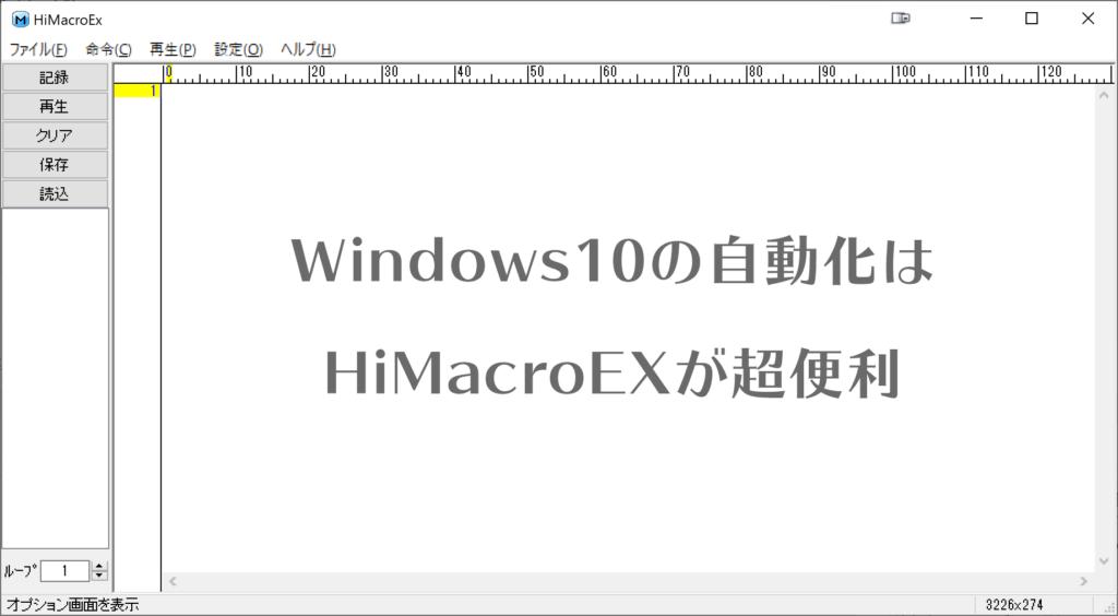 Windows10の自動化はHiMacroEXが超便利