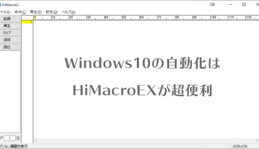 Windows10のマウスやキーボード操作を自動化させるフリーソフト「HiMacroEx」を使う