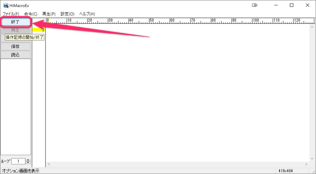 HiMacroEX 操作の記録の終了