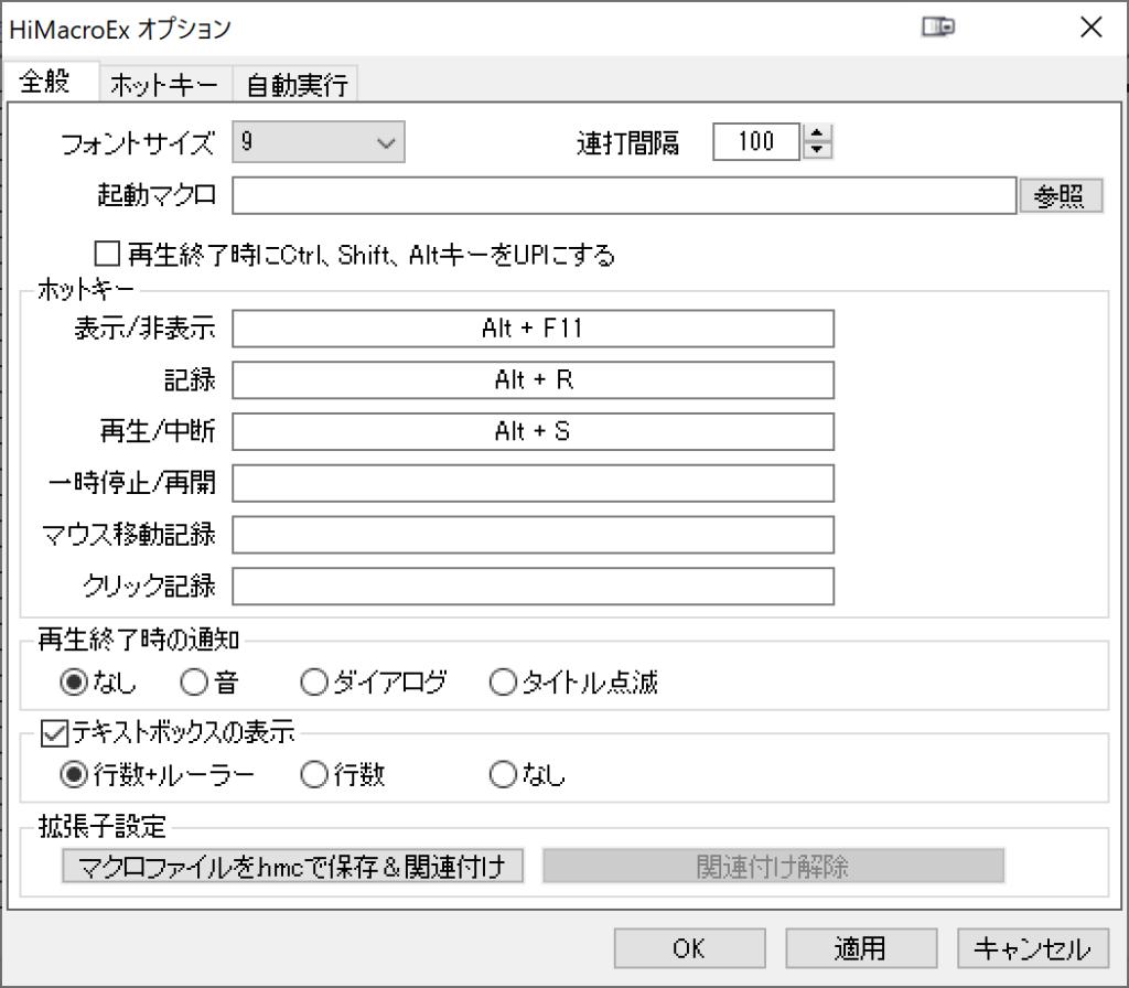 HiMacroEX オプション画面