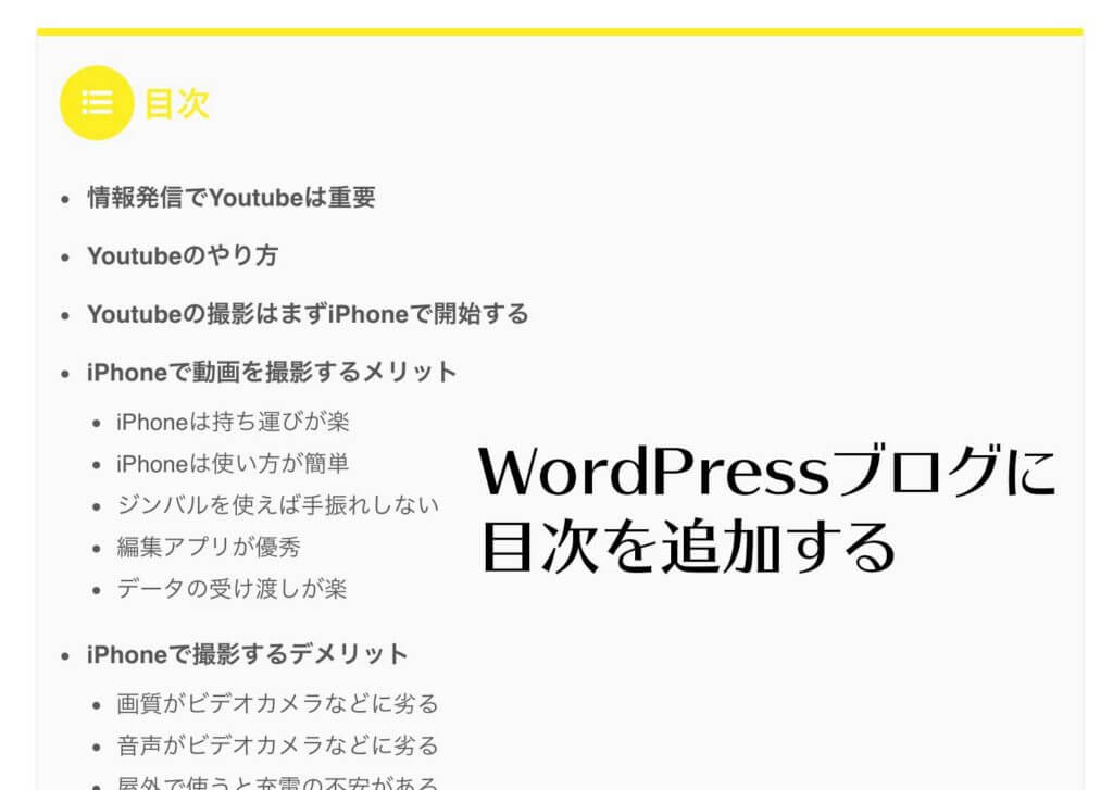 WordPressブログに目次を追加する