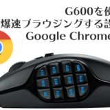 G600を使い、爆速ブラウジングする設定 Google Chrome編