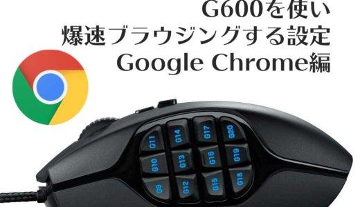 Google ChromeブラウザでLogicool G ゲーミングマウス G600tを使い爆速ブラウジングを行う設定