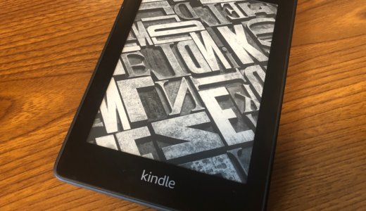 Kindle Paperwhiteが届いたので読書の鬼になります