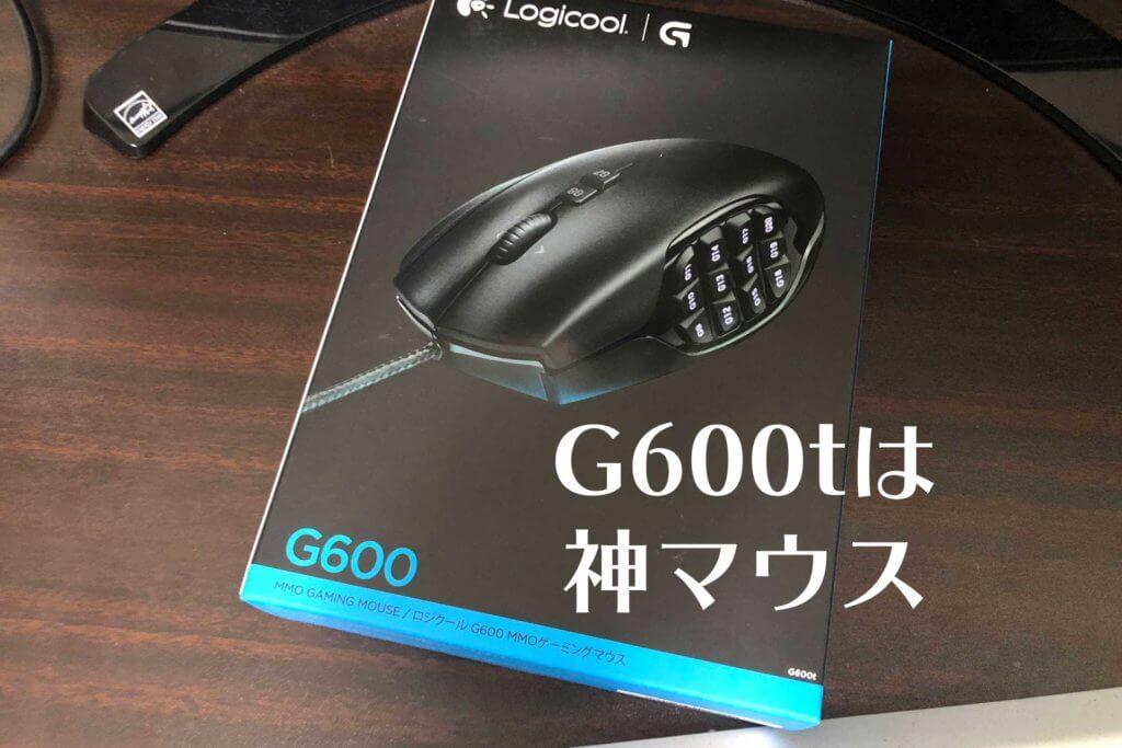 G600tは神マウス
