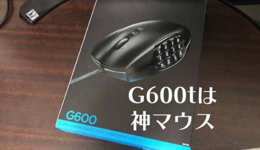 Logicool G ゲーミングマウス G600tがショートカットいっぱい登録できて本当に仕事にも使える神マウス