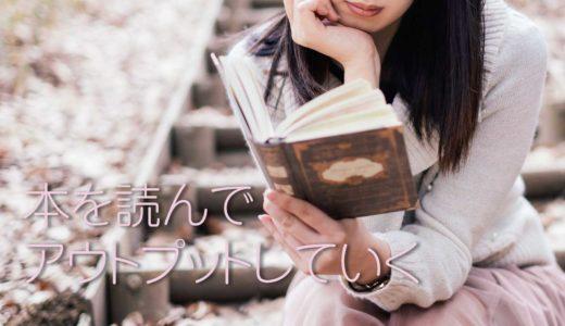毎日本を読んで、読書ブログを書いて、実践したことをブログでアウトプットする