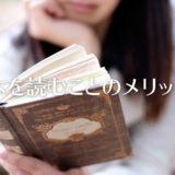 本を読むことのメリット