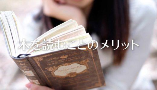 本を読むとびっくりするくらいメリットが有るので理由を書いていく