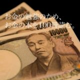 お金の勉強のため、お金の本を100冊読む