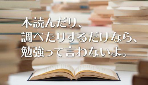 本を読んだり、Webで調べて勉強したつもりでも手を動かさないと全く身につかない