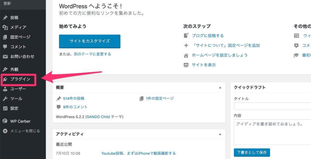 WordPress管理画面 プラグインを追加