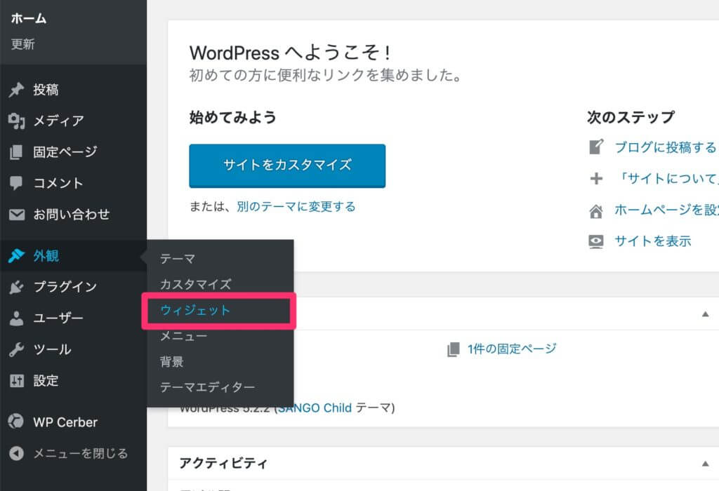 WordPress 管理画面 ウィジェット追加