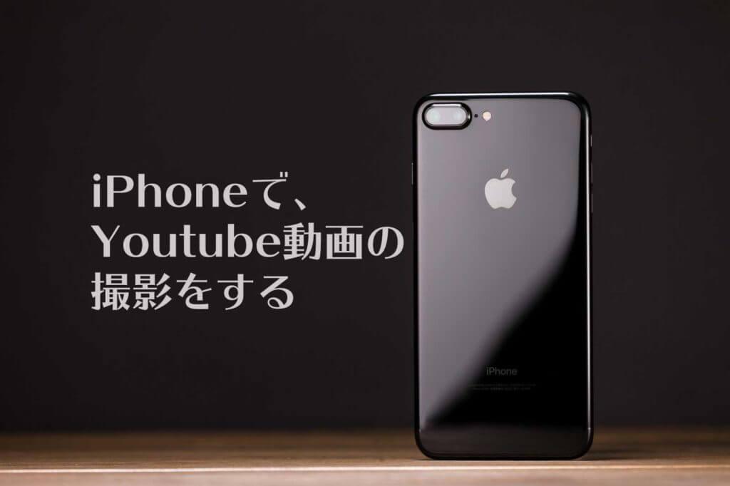 iPhoneでYoutube動画の撮影をする