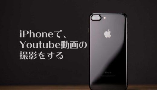 Youtube投稿、まずはiPhoneで動画撮影する