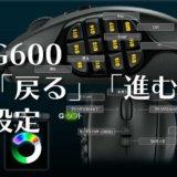 G600 EnterEnterキーの設定